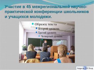 Участие в 45 межрегиональной научно-практической конференции школьников и уча