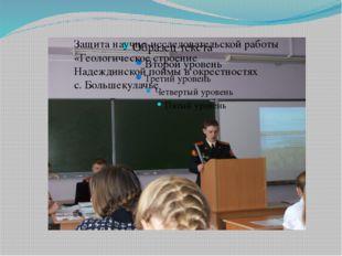 Защита научно-исследовательской работы «Геологическое строение Надеждинской п