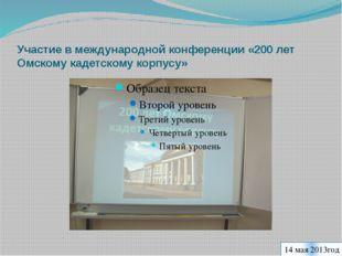 Участие в международной конференции «200 лет Омскому кадетскому корпусу» 14 м