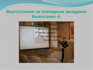 Выступление на пленарном заседании Безносенко А.