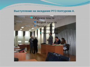 Выступление на заседание РГО Коптурова А.