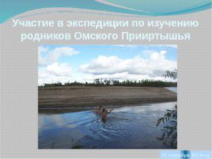 Участие в экспедиции по изучению родников Омского Прииртышья 11 сентября 2013