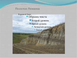 Поселок Лежанка Коренной берег.