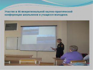 Участие в 46 межрегиональной научно-практической конференции школьников и уч