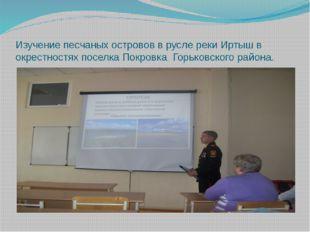 Изучение песчаных островов в русле реки Иртыш в окрестностях поселка Покровка