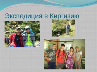 Экспедиция в Киргизию