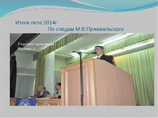 Итоги лета 2014г По следам М.В.Пржевальского Участник экспедиции Киселев А.