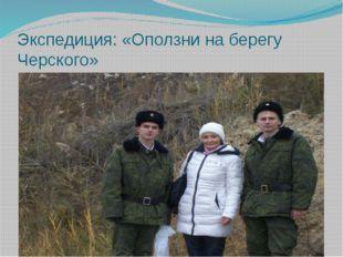 Экспедиция: «Оползни на берегу Черского»