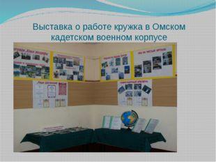Выставка о работе кружка в Омском кадетском военном корпусе