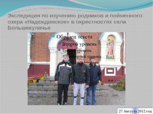 Экспедиция по изучению родников и пойменного озера «Надеждинское» в окрестнос