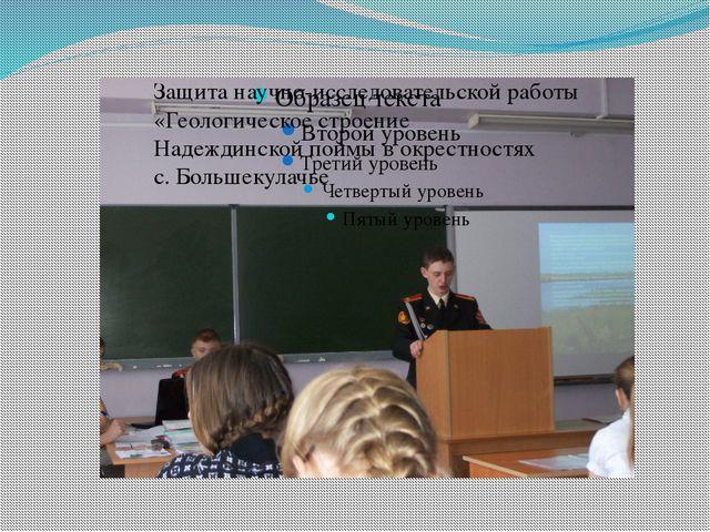 Защита научно-исследовательской работы «Геологическое строение Надеждинской п...