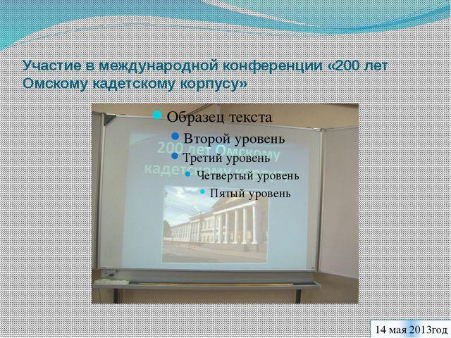 Участие в международной конференции «200 лет Омскому кадетскому корпусу» 14 м...