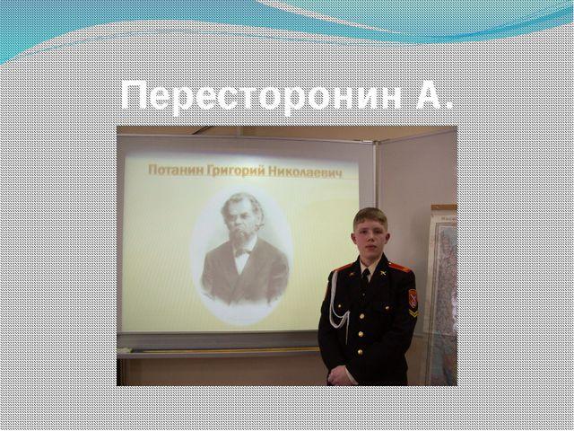 Пересторонин А.