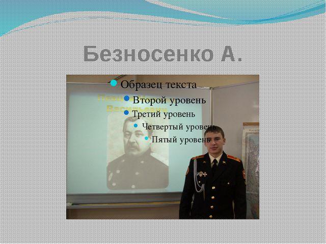 Безносенко А.