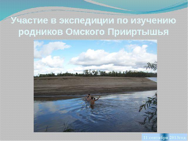Участие в экспедиции по изучению родников Омского Прииртышья 11 сентября 2013...