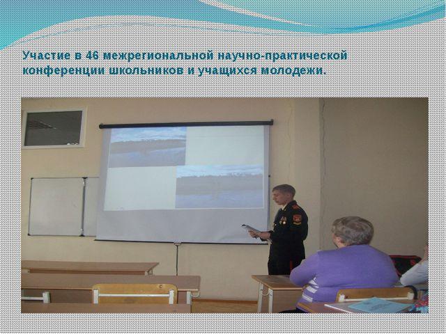 Участие в 46 межрегиональной научно-практической конференции школьников и уч...