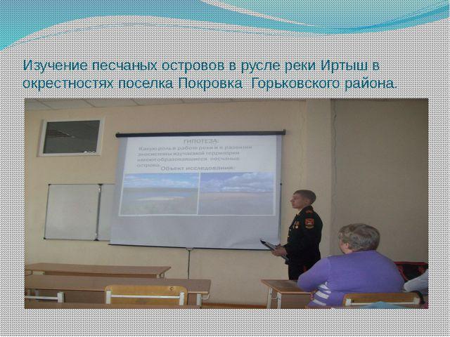 Изучение песчаных островов в русле реки Иртыш в окрестностях поселка Покровка...
