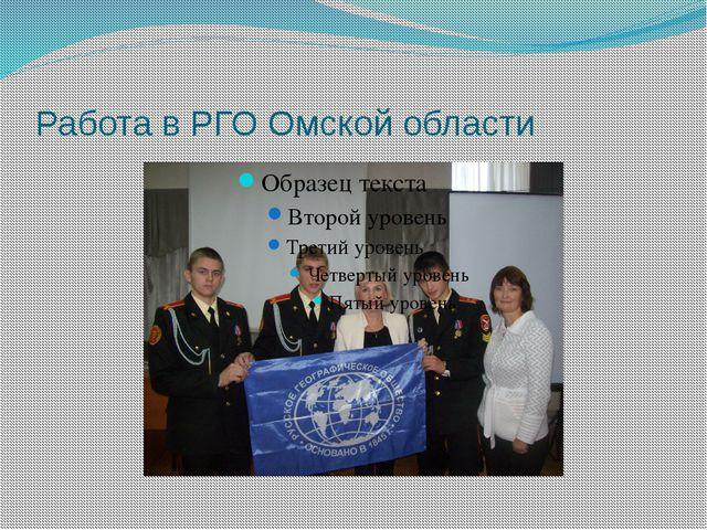 Работа в РГО Омской области