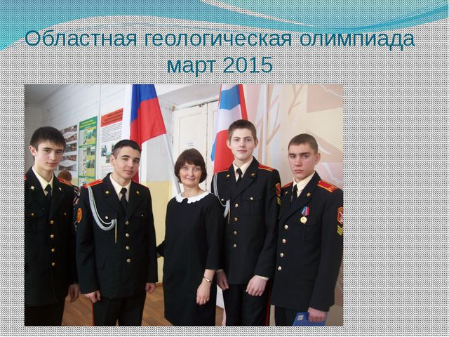 Областная геологическая олимпиада март 2015
