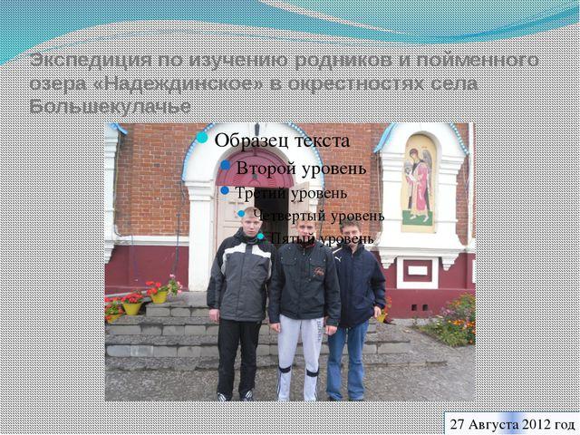 Экспедиция по изучению родников и пойменного озера «Надеждинское» в окрестнос...