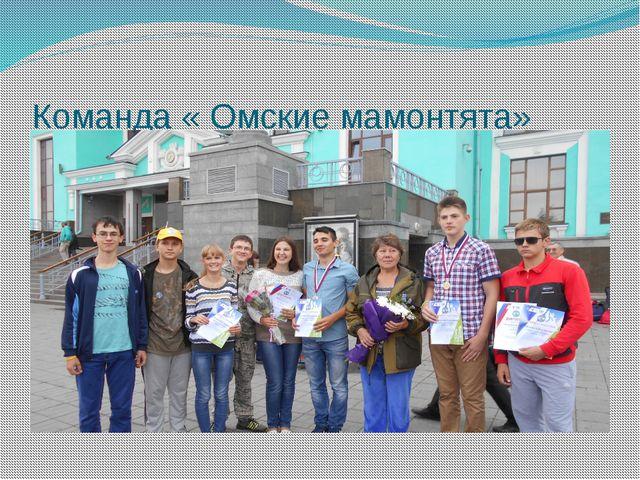 Команда « Омские мамонтята»