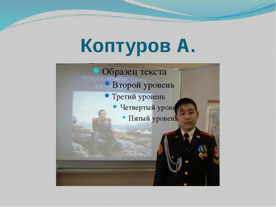 Коптуров А.