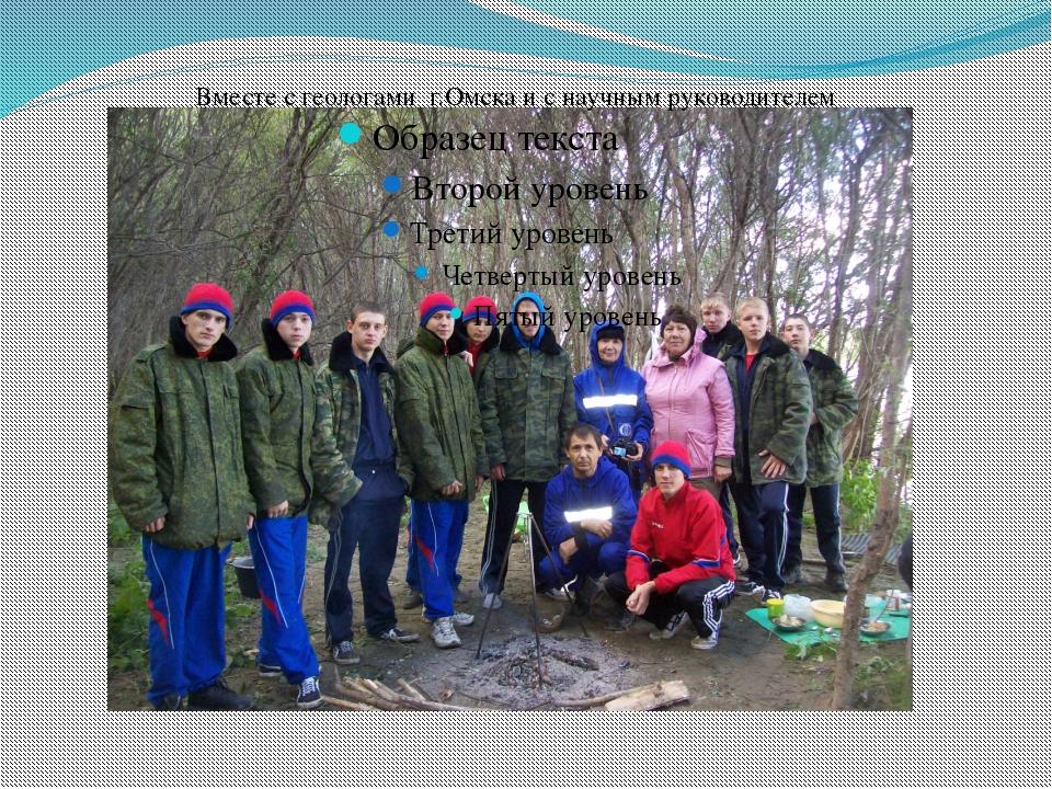Вместе с геологами г.Омска и с научным руководителем