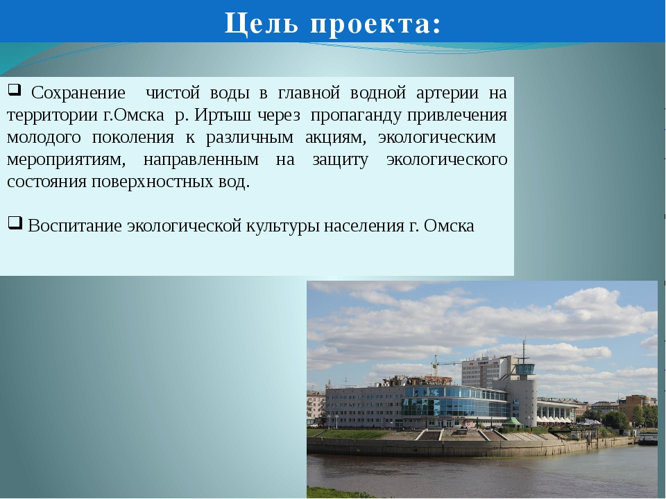 Сохранение чистой воды в главной водной артерии на территории г.Омска р. Ирт...