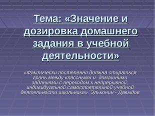 Тема: «Значение и дозировка домашнего задания в учебной деятельности» «Фактич