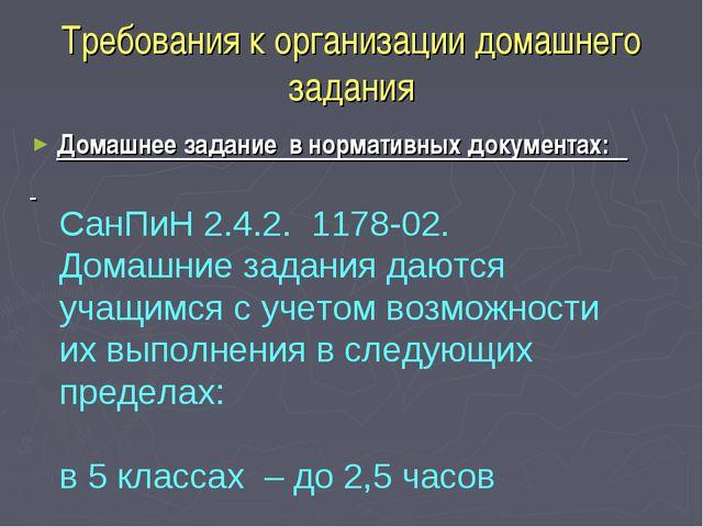 Требования к организации домашнего задания Домашнее задание в нормативных док...