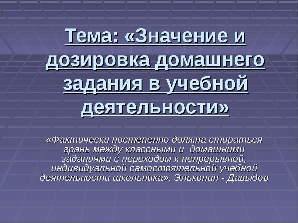 Тема: «Значение и дозировка домашнего задания в учебной деятельности» «Фактич...