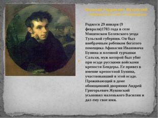 Василий Андреевич Жуковский - знаменитый поэт и переводчик. Родился 29 январ