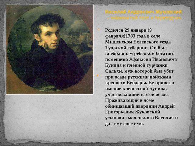 Василий Андреевич Жуковский - знаменитый поэт и переводчик. Родился 29 январ...