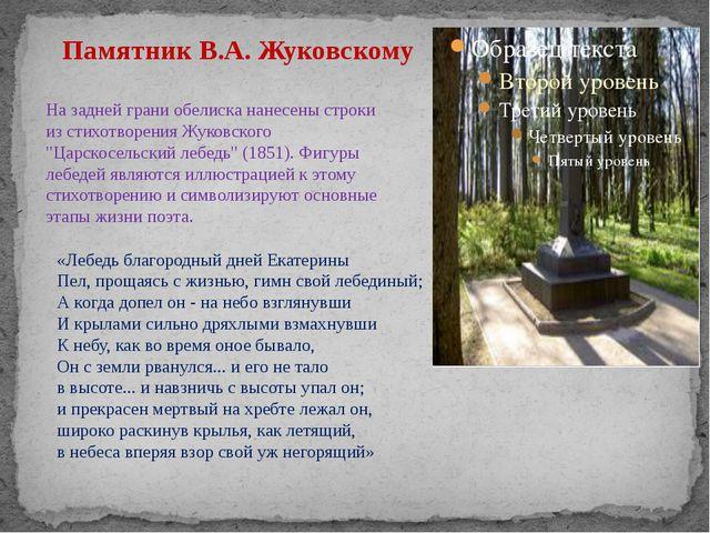 """На задней грани обелиска нанесены строки из стихотворения Жуковского """"Царско..."""