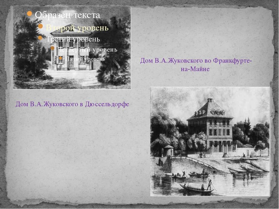 Дом В.А.Жуковского в Дюссельдорфе Дом В.А.Жуковского во Франкфурте-на-Майне
