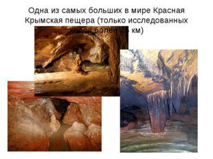 Одна из самых больших в мире Красная Крымская пещера (только исследованных хо