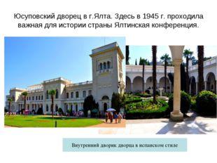 Юсуповский дворец в г.Ялта. Здесь в 1945 г. проходила важная для истории стра