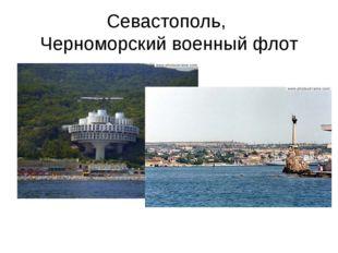Севастополь, Черноморский военный флот