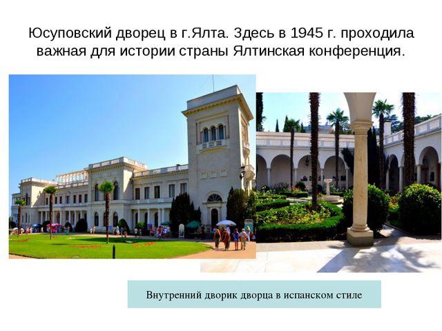 Юсуповский дворец в г.Ялта. Здесь в 1945 г. проходила важная для истории стра...