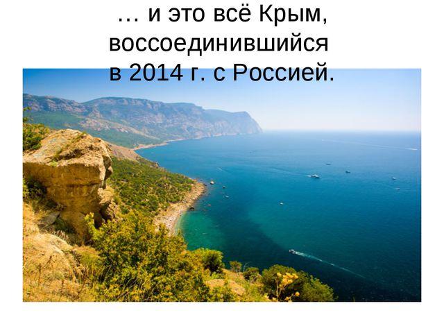 … и это всё Крым, воссоединившийся в 2014 г. с Россией.