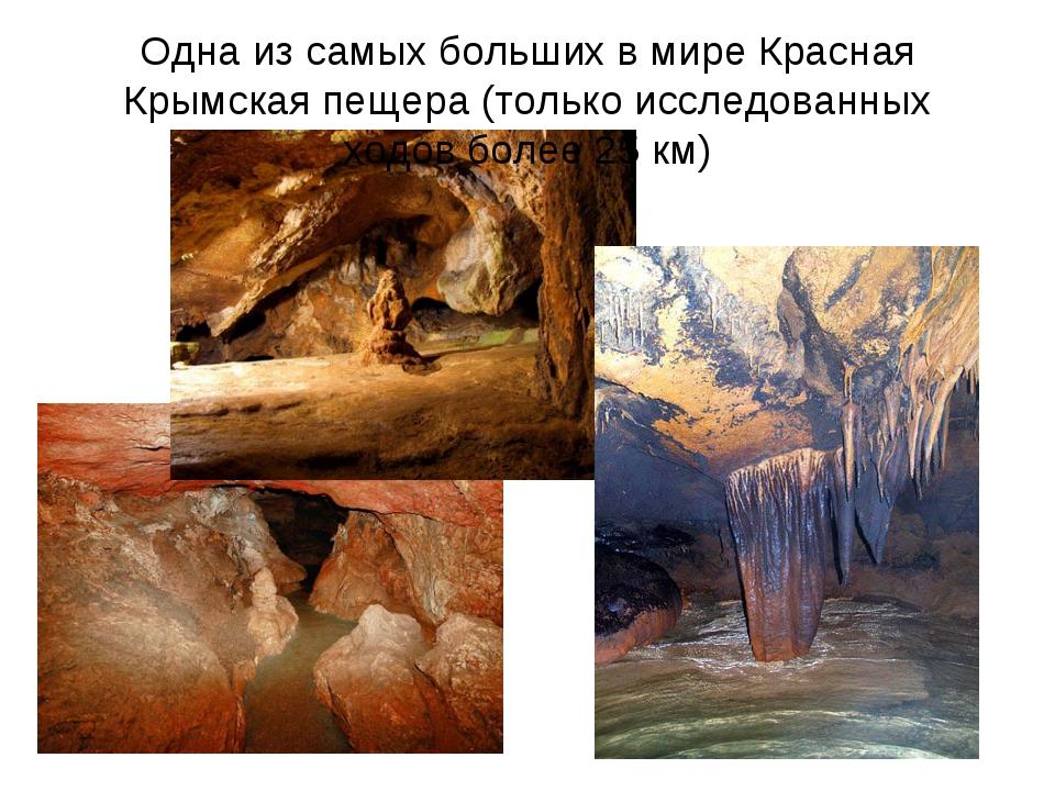 Одна из самых больших в мире Красная Крымская пещера (только исследованных хо...