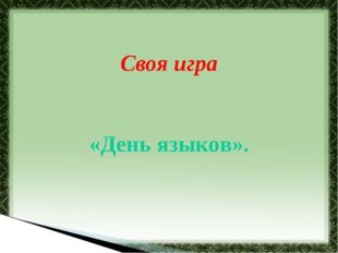 Своя игра «День языков».