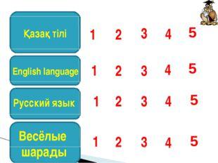 4 3 2 1 4 3 2 1 English language 4 3 2 1 Русский язык Весёлые шарады 4 3 2 1
