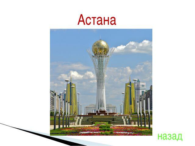 Астана назад