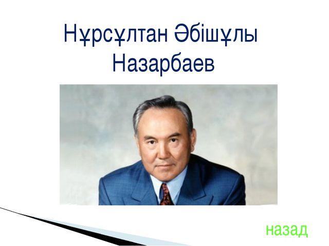 Нұрсұлтан Әбішұлы Назарбаев назад