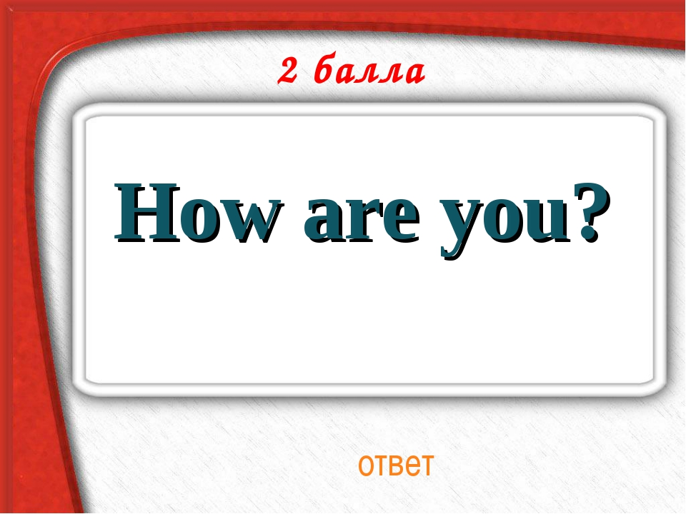 2 балла How are you? ответ