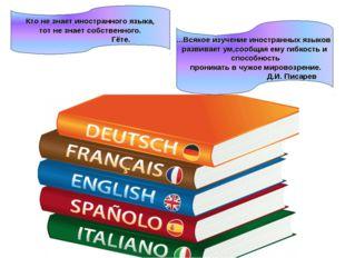 Кто не знает иностранного языка, тот не знает собственного. Гёте. ...Всякое и