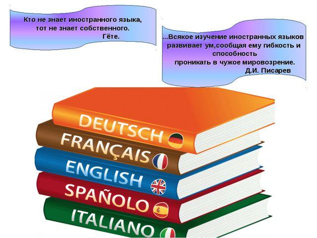 Кто не знает иностранного языка, тот не знает собственного. Гёте. ...Всякое и...