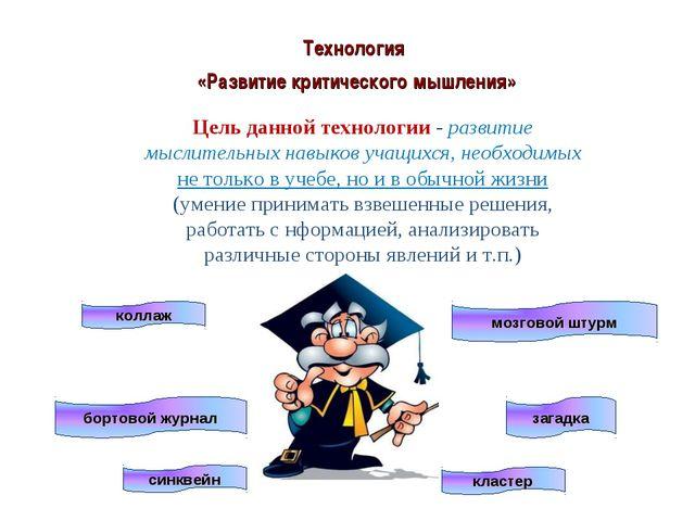 коллаж Технология «Развитие критического мышления» мозговой штурм загадка бор...