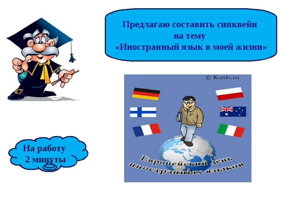 Предлагаю составить синквейн на тему «Иностранный язык в моей жизни» На работ...